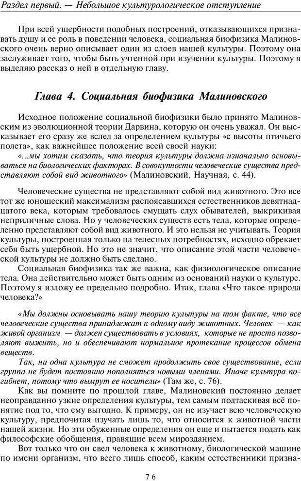 PDF. Общая культурно-историческая психология. Шевцов А. А. Страница 75. Читать онлайн