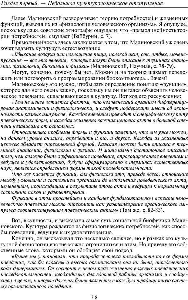 PDF. Общая культурно-историческая психология. Шевцов А. А. Страница 77. Читать онлайн