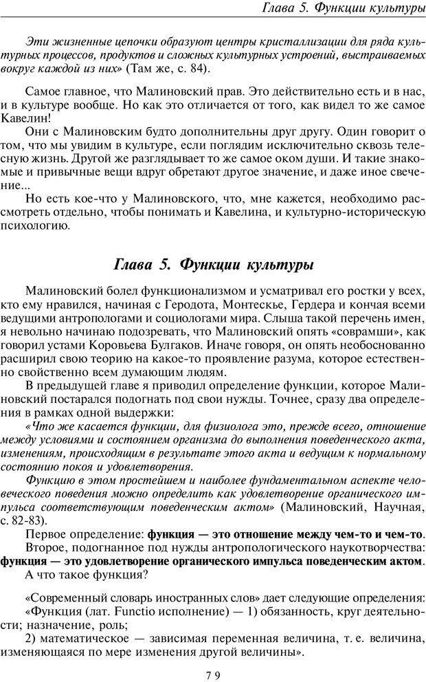 PDF. Общая культурно-историческая психология. Шевцов А. А. Страница 78. Читать онлайн
