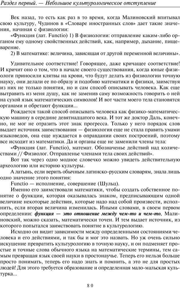 PDF. Общая культурно-историческая психология. Шевцов А. А. Страница 79. Читать онлайн
