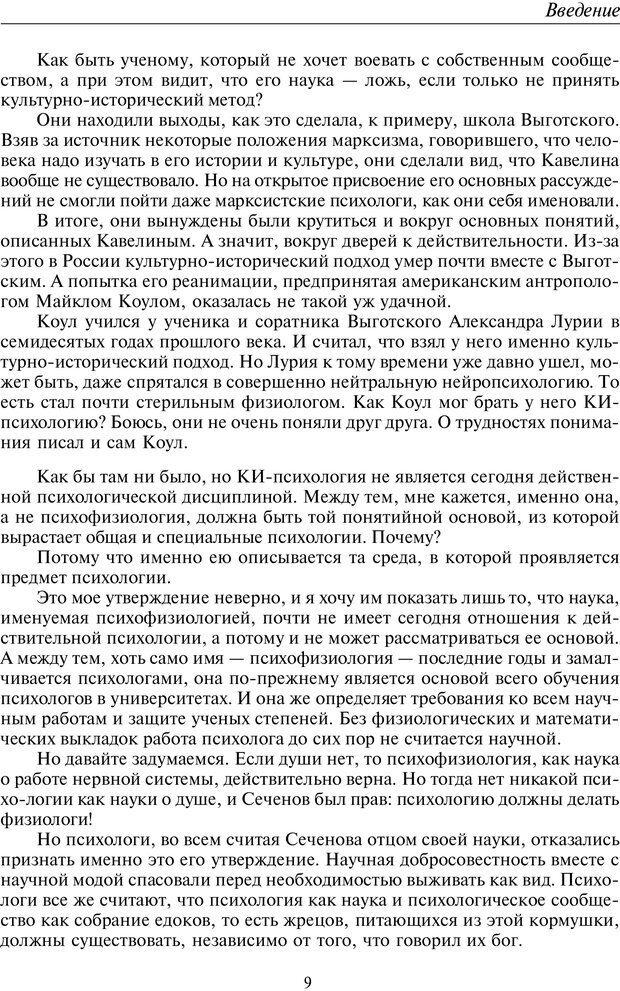 PDF. Общая культурно-историческая психология. Шевцов А. А. Страница 8. Читать онлайн