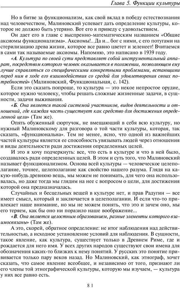 PDF. Общая культурно-историческая психология. Шевцов А. А. Страница 80. Читать онлайн