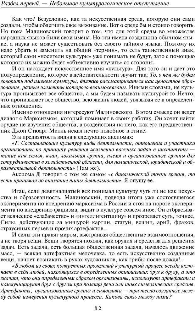 PDF. Общая культурно-историческая психология. Шевцов А. А. Страница 81. Читать онлайн