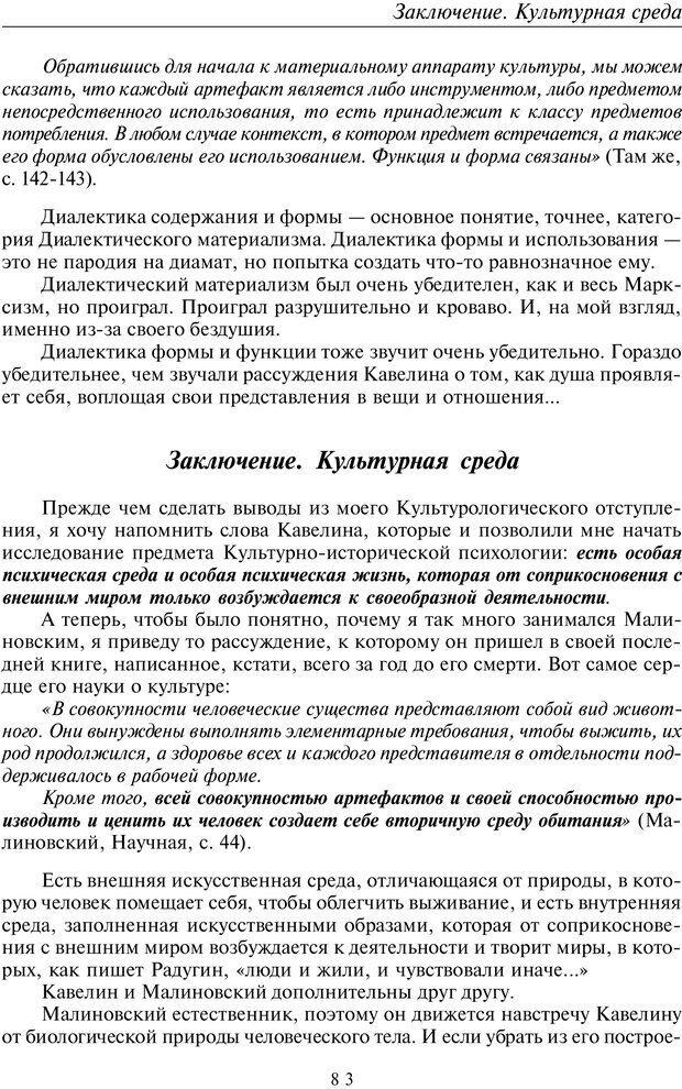 PDF. Общая культурно-историческая психология. Шевцов А. А. Страница 82. Читать онлайн