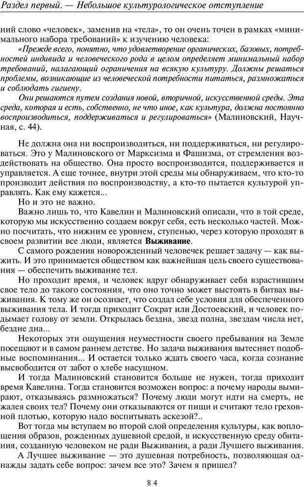 PDF. Общая культурно-историческая психология. Шевцов А. А. Страница 83. Читать онлайн