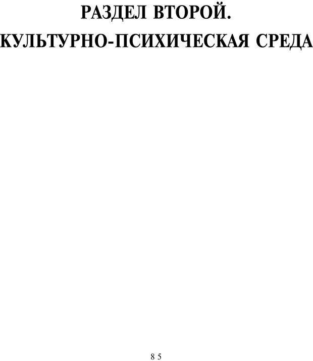 PDF. Общая культурно-историческая психология. Шевцов А. А. Страница 84. Читать онлайн