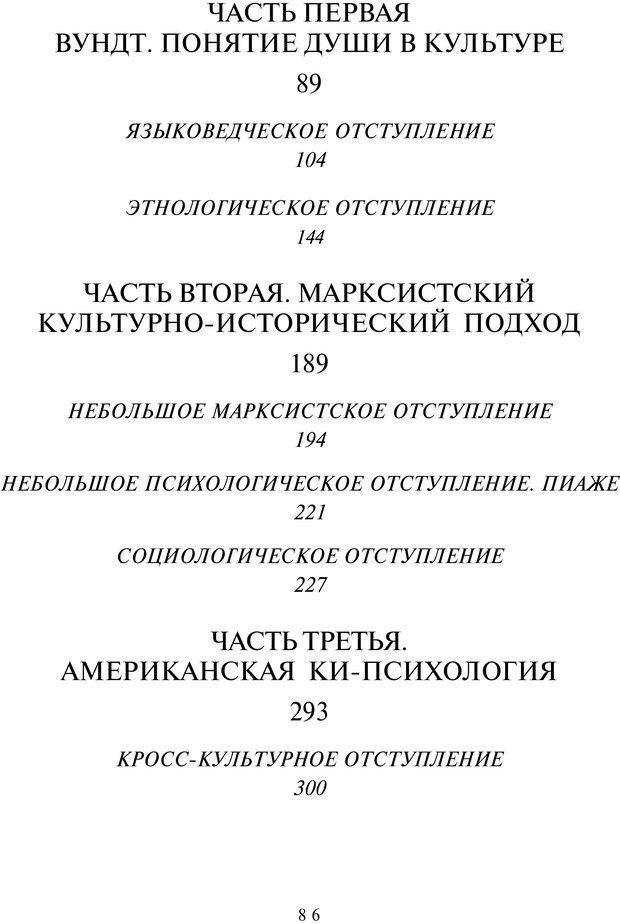 PDF. Общая культурно-историческая психология. Шевцов А. А. Страница 85. Читать онлайн