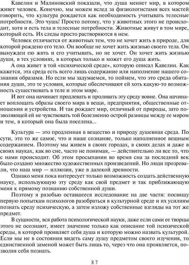 PDF. Общая культурно-историческая психология. Шевцов А. А. Страница 86. Читать онлайн