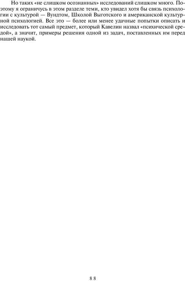 PDF. Общая культурно-историческая психология. Шевцов А. А. Страница 87. Читать онлайн