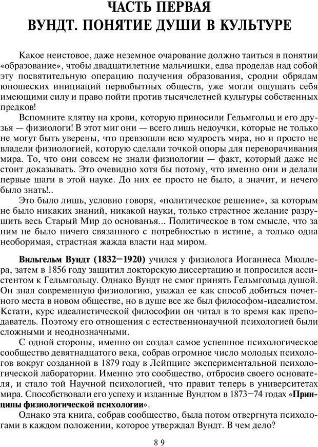 PDF. Общая культурно-историческая психология. Шевцов А. А. Страница 88. Читать онлайн