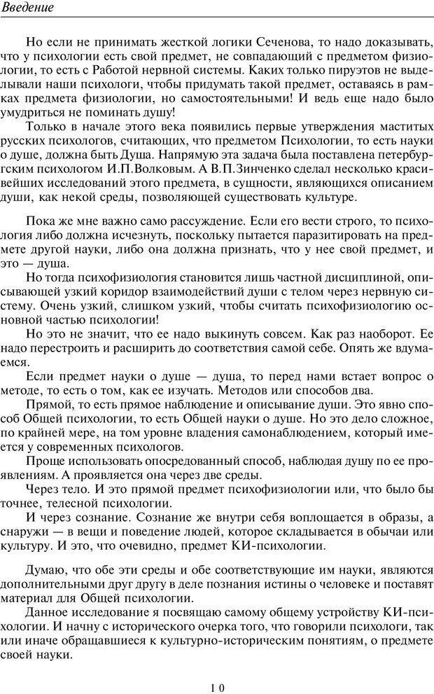 PDF. Общая культурно-историческая психология. Шевцов А. А. Страница 9. Читать онлайн