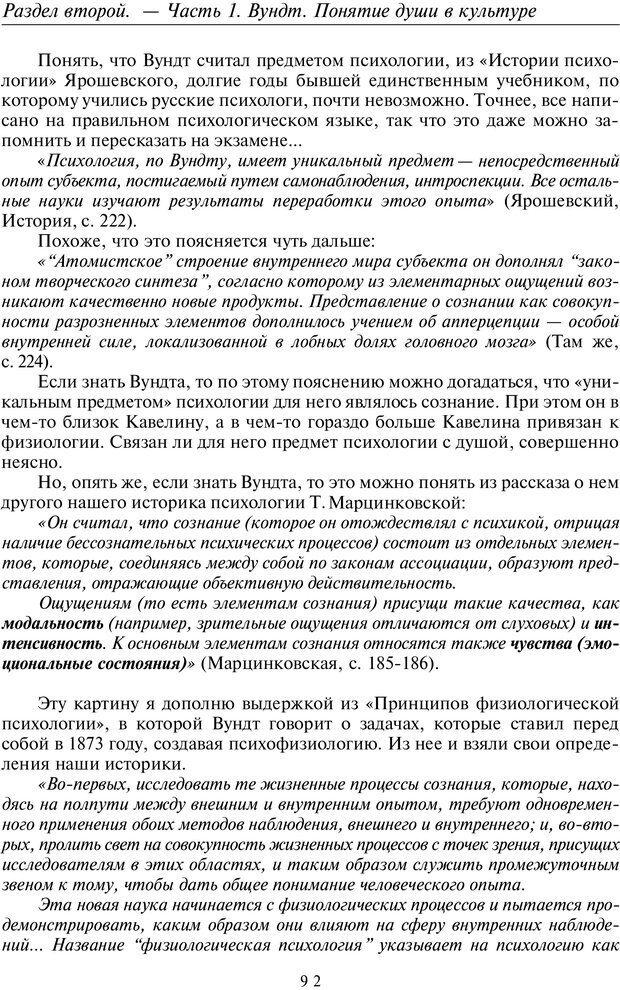 PDF. Общая культурно-историческая психология. Шевцов А. А. Страница 91. Читать онлайн