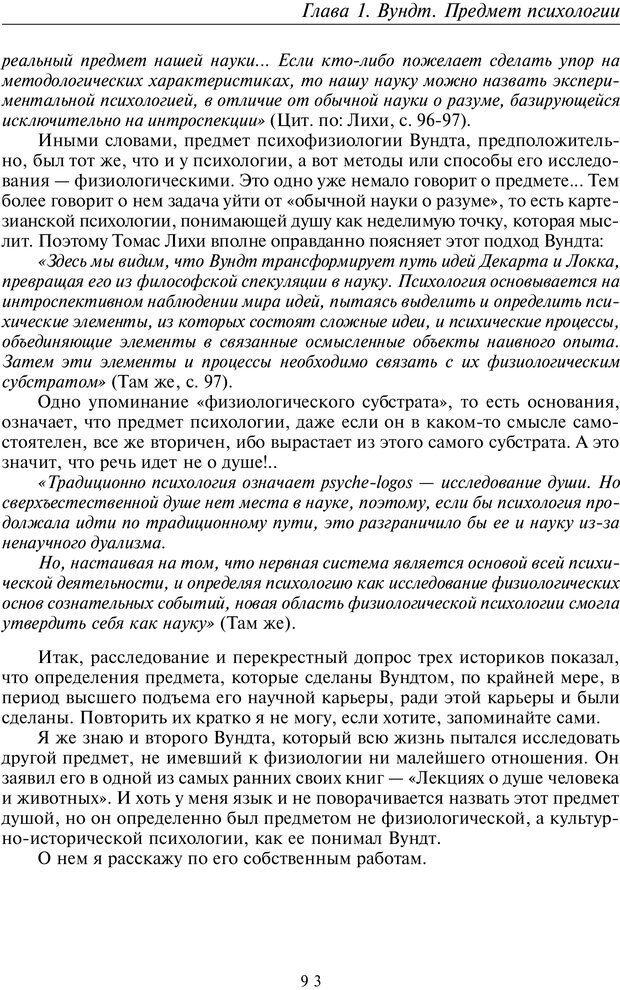 PDF. Общая культурно-историческая психология. Шевцов А. А. Страница 92. Читать онлайн