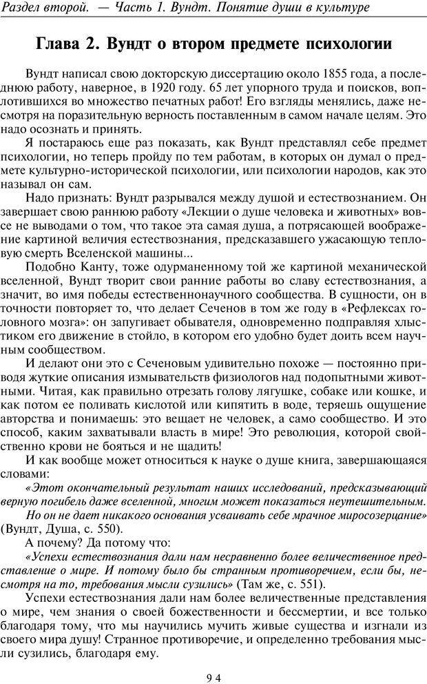 PDF. Общая культурно-историческая психология. Шевцов А. А. Страница 93. Читать онлайн