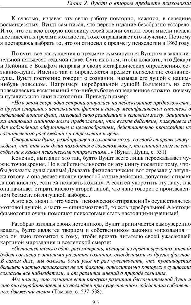 PDF. Общая культурно-историческая психология. Шевцов А. А. Страница 94. Читать онлайн