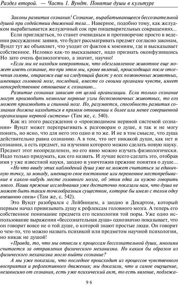 PDF. Общая культурно-историческая психология. Шевцов А. А. Страница 95. Читать онлайн