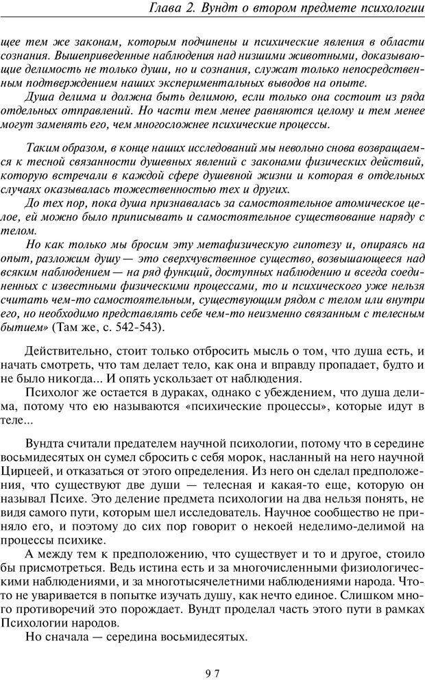 PDF. Общая культурно-историческая психология. Шевцов А. А. Страница 96. Читать онлайн