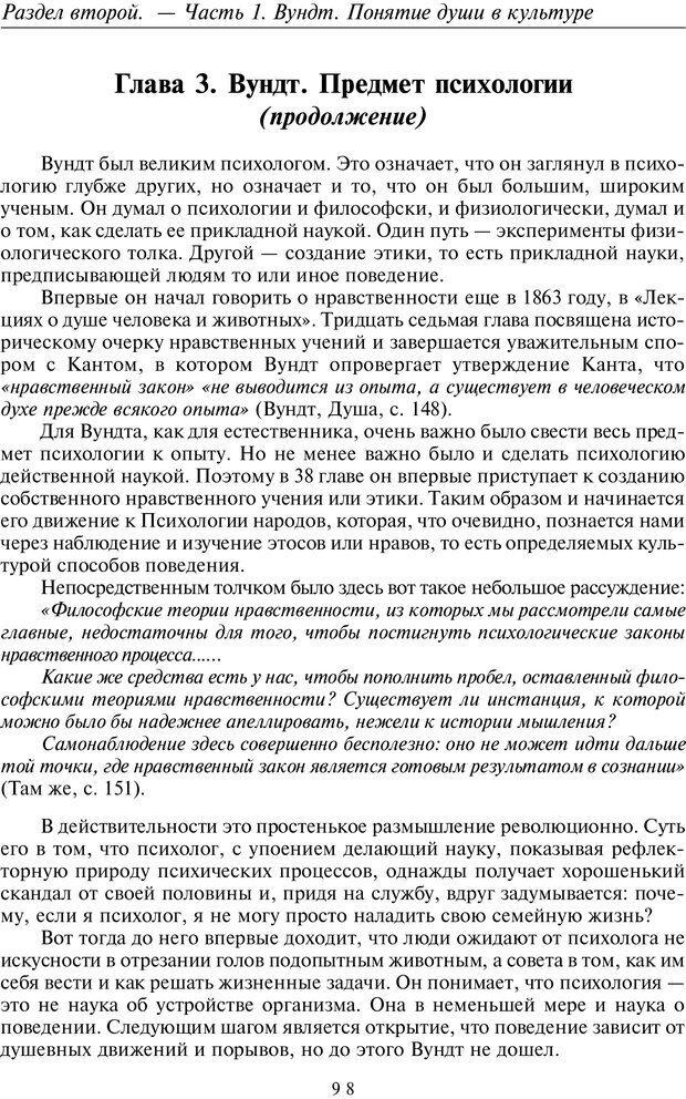 PDF. Общая культурно-историческая психология. Шевцов А. А. Страница 97. Читать онлайн