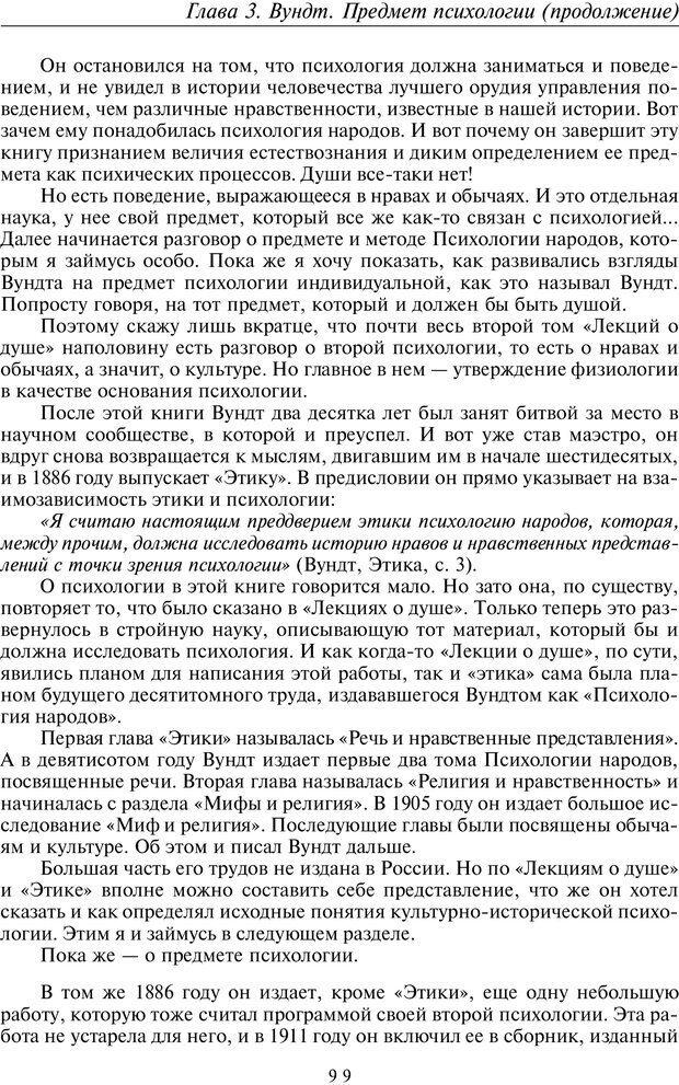 PDF. Общая культурно-историческая психология. Шевцов А. А. Страница 98. Читать онлайн
