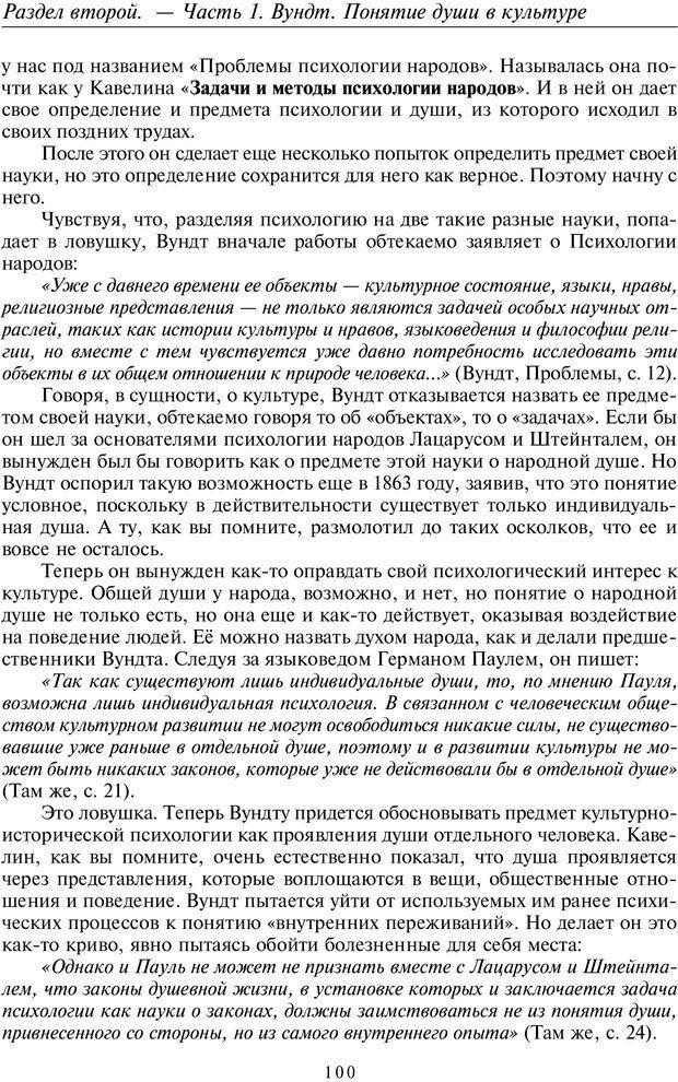 PDF. Общая культурно-историческая психология. Шевцов А. А. Страница 99. Читать онлайн