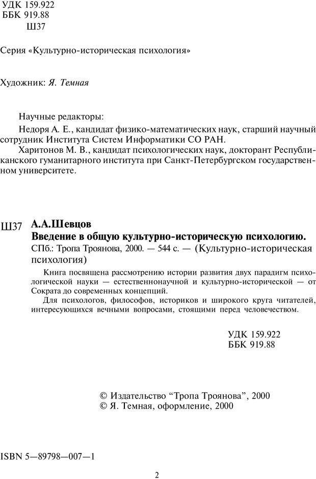 PDF. Введение в общую культурно-историческую психологию. Шевцов А. А. Страница 1. Читать онлайн