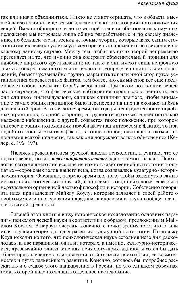 PDF. Введение в общую культурно-историческую психологию. Шевцов А. А. Страница 10. Читать онлайн