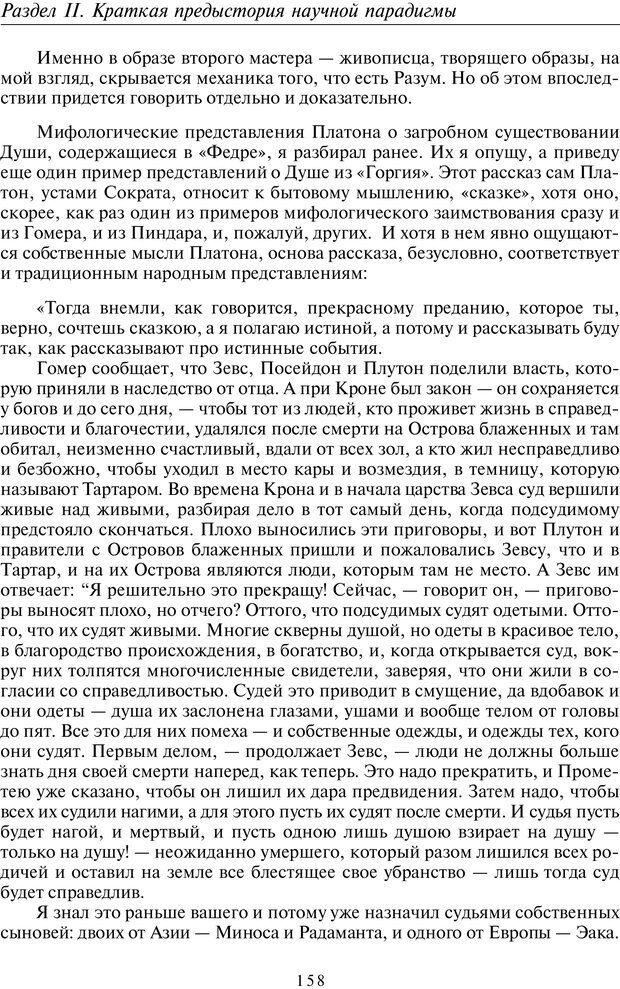 PDF. Введение в общую культурно-историческую психологию. Шевцов А. А. Страница 100. Читать онлайн