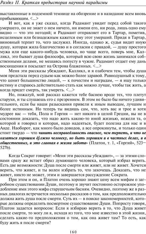 PDF. Введение в общую культурно-историческую психологию. Шевцов А. А. Страница 101. Читать онлайн
