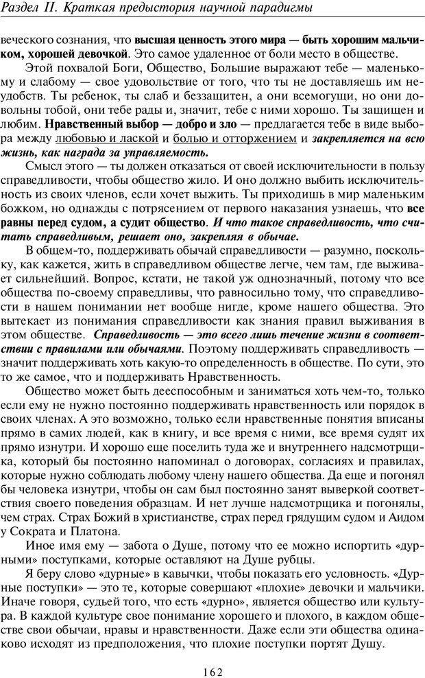 PDF. Введение в общую культурно-историческую психологию. Шевцов А. А. Страница 102. Читать онлайн