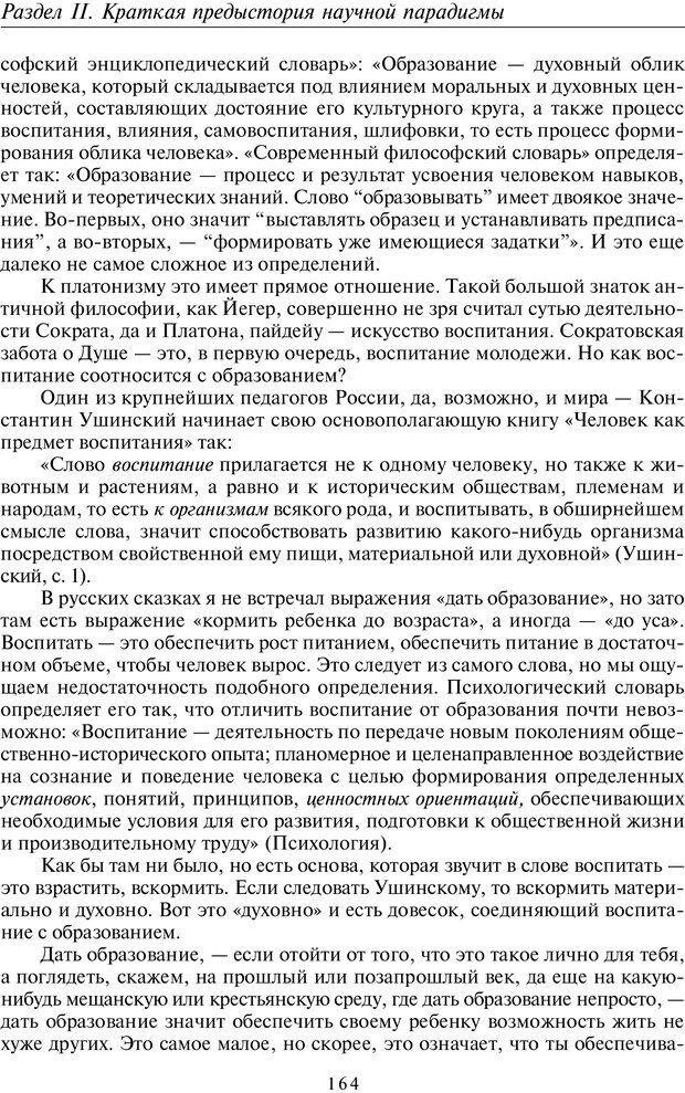 PDF. Введение в общую культурно-историческую психологию. Шевцов А. А. Страница 103. Читать онлайн