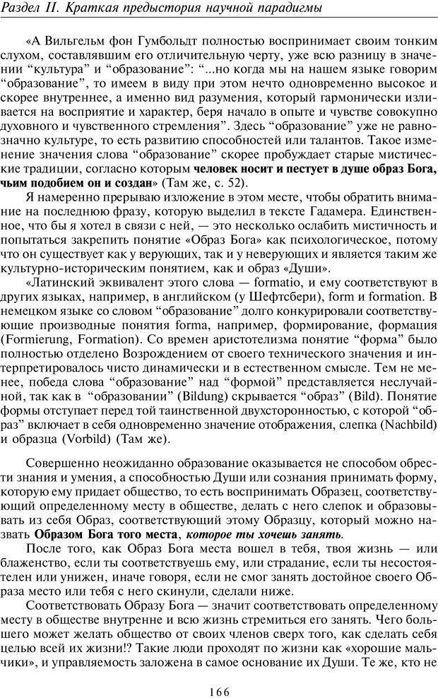 PDF. Введение в общую культурно-историческую психологию. Шевцов А. А. Страница 104. Читать онлайн