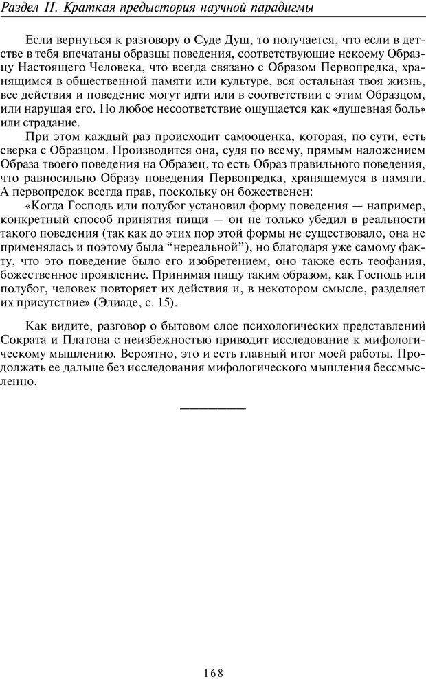 PDF. Введение в общую культурно-историческую психологию. Шевцов А. А. Страница 105. Читать онлайн