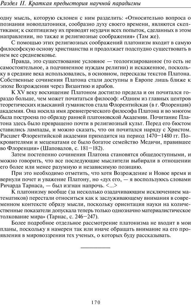 PDF. Введение в общую культурно-историческую психологию. Шевцов А. А. Страница 106. Читать онлайн