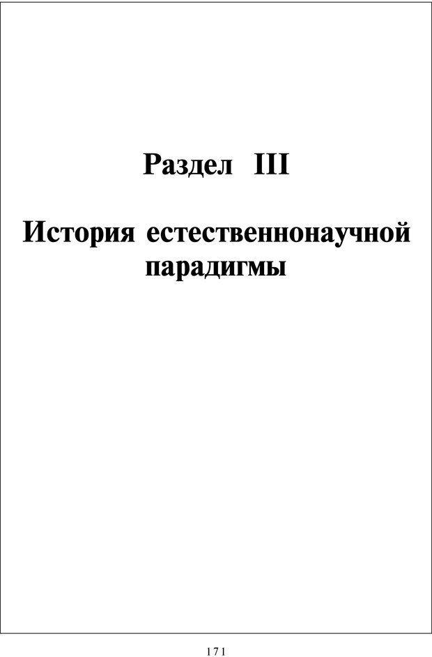 PDF. Введение в общую культурно-историческую психологию. Шевцов А. А. Страница 107. Читать онлайн
