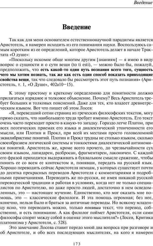 PDF. Введение в общую культурно-историческую психологию. Шевцов А. А. Страница 108. Читать онлайн