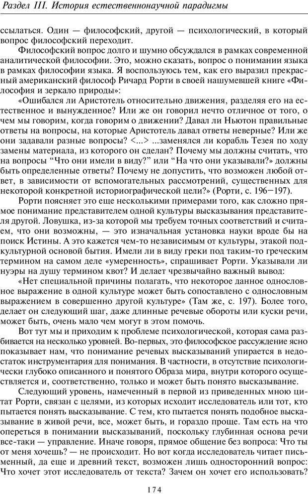 PDF. Введение в общую культурно-историческую психологию. Шевцов А. А. Страница 109. Читать онлайн