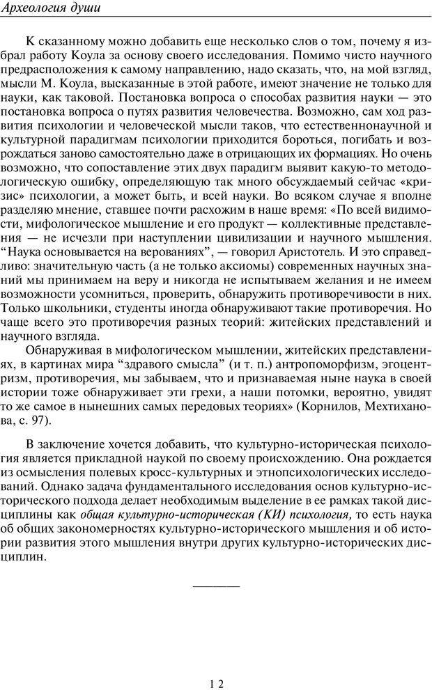 PDF. Введение в общую культурно-историческую психологию. Шевцов А. А. Страница 11. Читать онлайн