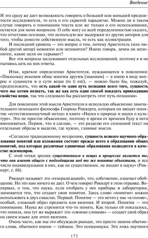 PDF. Введение в общую культурно-историческую психологию. Шевцов А. А. Страница 110. Читать онлайн