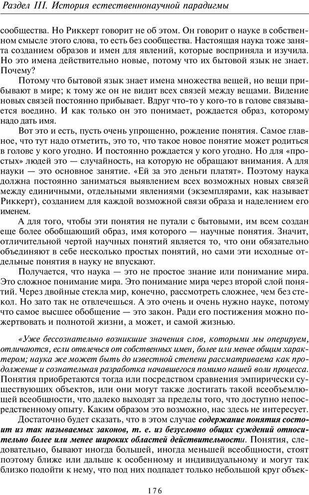 PDF. Введение в общую культурно-историческую психологию. Шевцов А. А. Страница 111. Читать онлайн