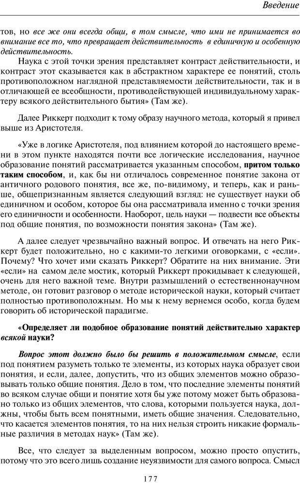PDF. Введение в общую культурно-историческую психологию. Шевцов А. А. Страница 112. Читать онлайн