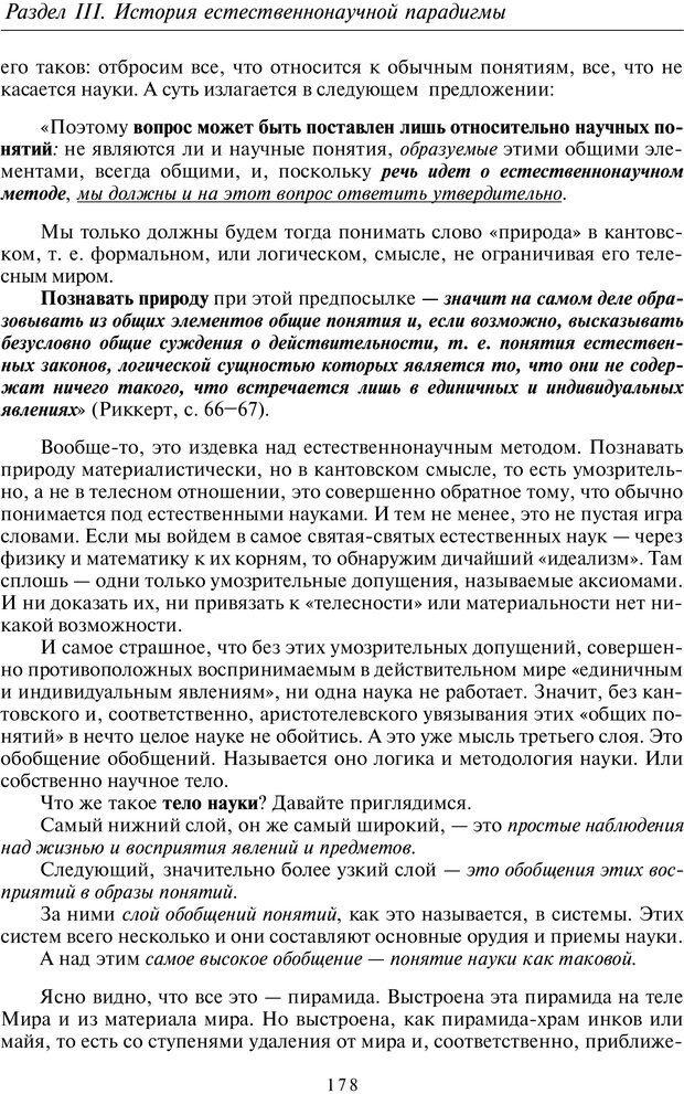 PDF. Введение в общую культурно-историческую психологию. Шевцов А. А. Страница 113. Читать онлайн