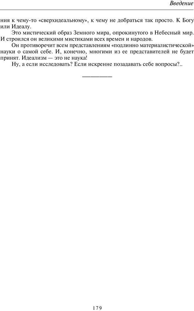 PDF. Введение в общую культурно-историческую психологию. Шевцов А. А. Страница 114. Читать онлайн