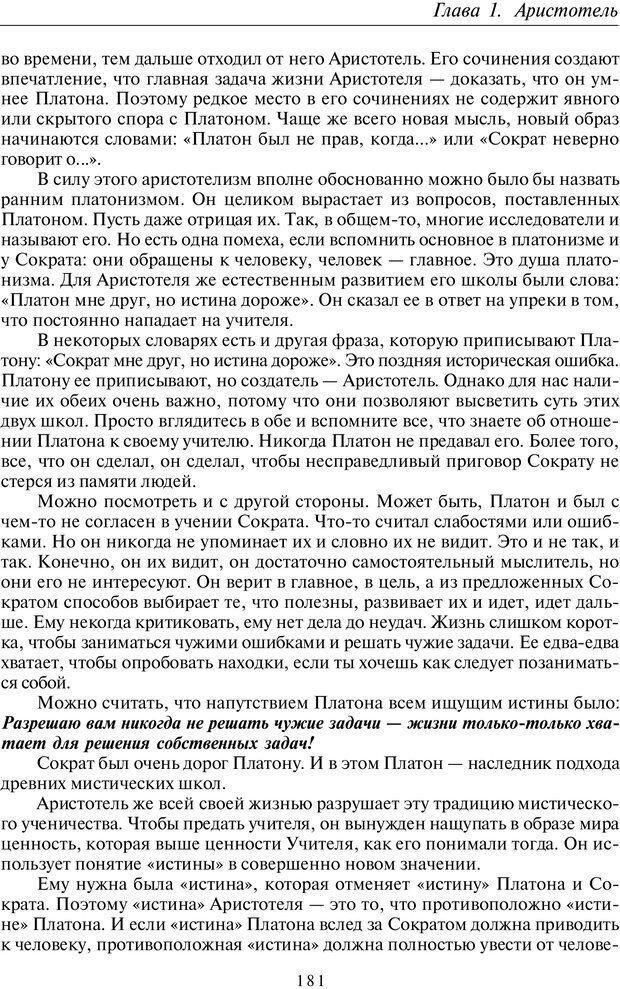 PDF. Введение в общую культурно-историческую психологию. Шевцов А. А. Страница 116. Читать онлайн