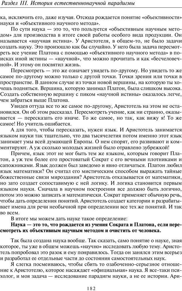 PDF. Введение в общую культурно-историческую психологию. Шевцов А. А. Страница 117. Читать онлайн