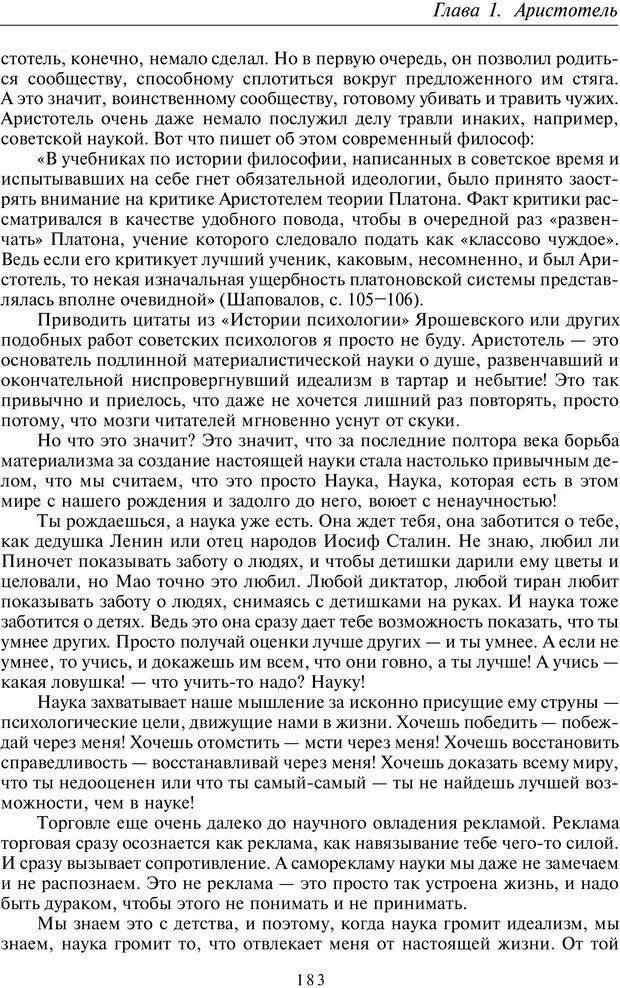 PDF. Введение в общую культурно-историческую психологию. Шевцов А. А. Страница 118. Читать онлайн