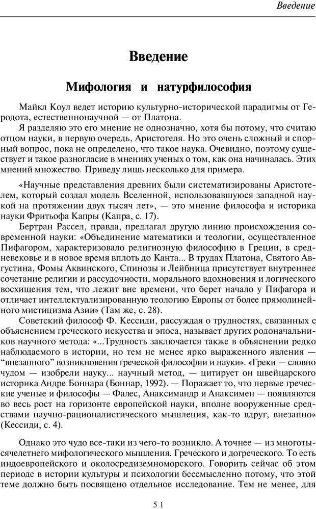 PDF. Введение в общую культурно-историческую психологию. Шевцов А. А. Страница 12. Читать онлайн