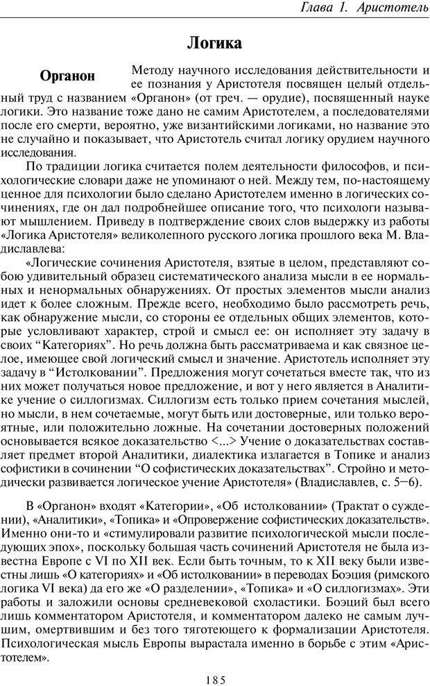PDF. Введение в общую культурно-историческую психологию. Шевцов А. А. Страница 120. Читать онлайн