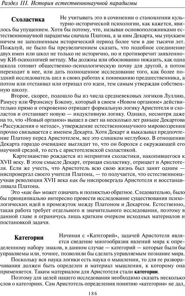 PDF. Введение в общую культурно-историческую психологию. Шевцов А. А. Страница 121. Читать онлайн