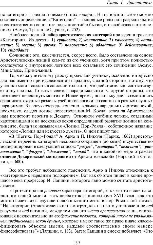 PDF. Введение в общую культурно-историческую психологию. Шевцов А. А. Страница 122. Читать онлайн