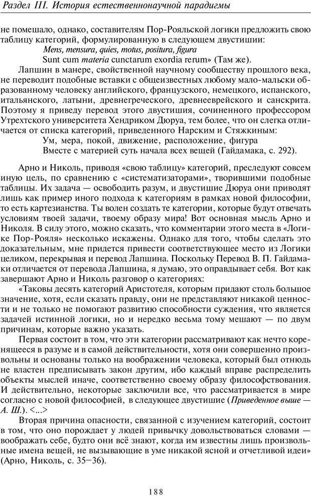 PDF. Введение в общую культурно-историческую психологию. Шевцов А. А. Страница 123. Читать онлайн